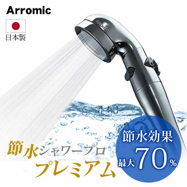 【楽天1位】シャワーヘッド 節水 水圧 シャワープロ・プレミアム Arromic アラミック 水圧アップ 低水圧 節約 止水 手元ストップ 水流調整 取付け簡単 日本製 ST-X3B