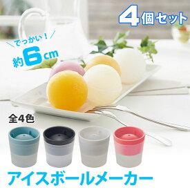 【あす楽】製氷器 アイスボールメーカー 選べる4色 4個セット 日本製 製氷機 製氷皿 製氷器 俺の丸氷 丸い氷 丸型