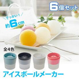 【送料無料】製氷器 アイスボールメーカー 選べる4色 6個セット 日本製 製氷機 製氷皿 製氷器 俺の丸氷 丸い氷 丸型 アイス シャーベット