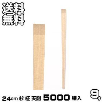 ☆ 筷子雪松 9 正树天堂切割 5,000 集件-