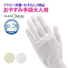 【特許】日本アトピー協会推薦品 アトピー 手袋(大人・女性用) おやすみ 【ポスト投函 送料無料】nanomix ナノミックス ハンドケア アトピー対策 アレルギー かゆみ 痒み 引っかき防止 日本製