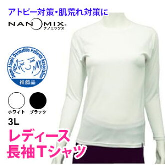 ☆ Atopic underwear T shirt long sleeve women's ad measures ad lingerie-adult confirtable series flatseam size 3 l made in Japan nanomix nanomixture using inner underwear plain white black ware white woman