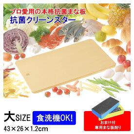 【楽天1位】【おまけ まな板削り付】まな板 抗菌 クリーンスター 大 食洗機対応 日本製 SIAA抗菌 合成ゴム 月星 エラストマー おしゃれ まないた カッティングボード
