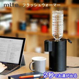 【あす楽】 フラッシュウォーマー 電気ポット 湯沸かしポット 電気 湯沸かし器 ペットボトル500mL使用 お茶 インスタントコーヒー MR-01FW