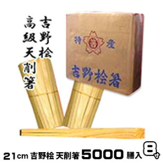 ☆ 筷子对柏树八天堂切割筷子 5000 套件吃饭一次性筷子筷子日本国内生产的分布存储乐天生活帕夫洛娃-