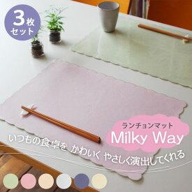 【楽天1位】ランチョンマット 和美SAVY ミルキーウェイ (3枚組) 日本製 選べる6色 和紙 パステルカラー 撥水 ビニール プラスチック 拭くだけ 洗える