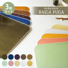 【楽天1位】ランチョンマット 和美SAVY 風雅 雷雅 (3枚組) 日本製 選べる10色 和紙 アジアン 撥水 ビニール プラスチック 拭くだけ テーブル 洗える