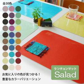 【楽天1位】ランチョンマット 和美SAVY サラダ 日本製 選べる30色 シンプル 撥水 ビニール プラスチック 拭くだけ テーブル 洗える