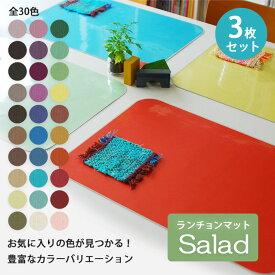 【楽天1位】ランチョンマット 和美SAVY サラダ (3枚組) 日本製 選べる30色 シンプル 撥水 ビニール プラスチック 拭くだけ テーブル 洗える