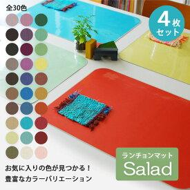 【楽天1位】ランチョンマット 和美SAVY サラダ(4枚組)日本製 選べる30色 シンプル 撥水 ビニール プラスチック 拭くだけ テーブル 洗える