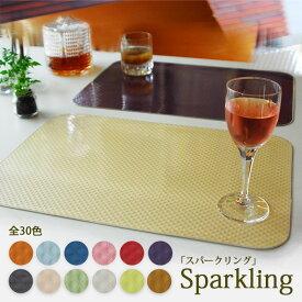 【楽天1位】ランチョンマット 和美SAVY スパークリング 日本製 選べる12色 撥水 ビニール プラスチック 拭くだけ テーブル 洗える