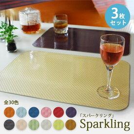 【楽天1位】ランチョンマット 和美SAVY スパークリング (3枚組) 日本製 選べる12色 撥水 ビニール プラスチック 拭くだけ テーブル 洗える