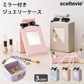 パフューム 香水型 ミラー付き ジュエリーボックス アクセサリー ボックス 収納 鏡 コフレ sceltevie プレゼント ギフト 女の子