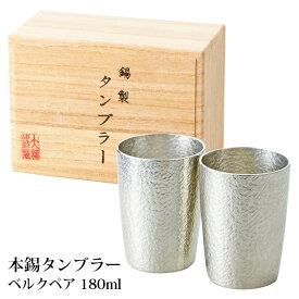 タンブラー 錫 ベルク 180ml ペアセット 本錫 桐箱入り ギフト プレゼント 父の日 母の日 錫タンブラー ビール ペア