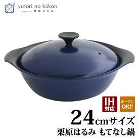もてなし鍋 ネイビーブルー 栗原はるみ 土鍋 鍋 両手鍋 IH対応 オーブン対応