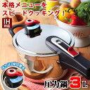 圧力鍋 ワンダーシェフ エリユム 3L 2〜3人用 IH対応 レシピ付き 高圧 片手鍋 鍋 時短調理 安心 安全 焦げ付きにくい