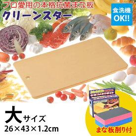 【楽天1位】まな板 抗菌まな板 食洗機対応 まな板削り付 クリーンスター 大サイズ ゴム 合成ゴムまな板 日本製 SIAA抗菌