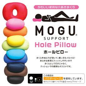☆MOGU ホールピロー クッション◇選べる10色 35×28 モグ 正規品 パウダービーズ 授乳クッション 抱き枕 クッション インテリア