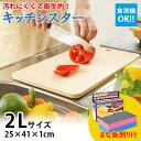 ≪楽天1位≫まな板 キッチンスター 2Lサイズ まな板削り付 合成ゴムまな板 月星 日本製 食洗機対応