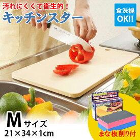 ≪楽天1位≫まな板 キッチンスター Mサイズ まな板削り付 合成ゴムまな板 月星 日本製 食洗機対応 中サイズ