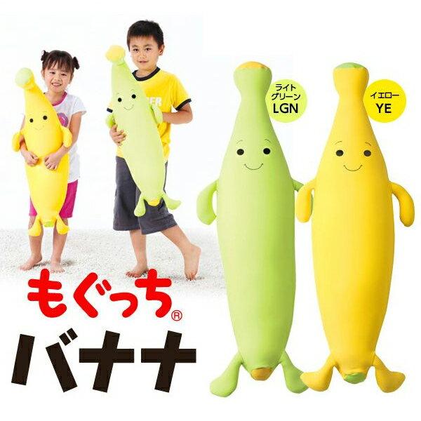 ☆MOGU 抱き枕 もぐっちバナナ◇モグ 正規品 パウダービーズ 87cm 授乳クッション ピロー