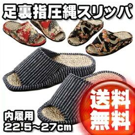 【楽天1位】健康スリッパ 足裏指圧 縄スリッパ 日本製 内履用 室内用 健康サンダル 室内履き