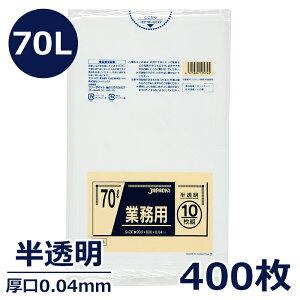 ゴミ袋 ポリエチレン製(70L・厚口0.04mm・半透明)400枚 ポリ袋 ごみ袋 業務用 通販 暮らし楽市