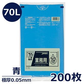 ☆ 垃圾袋由聚乙烯 (70 L 0.05 毫米厚和蓝色) 200 奖 500 日元优惠券得到袋垃圾袋乐天商店方位祝我给生活音乐城-