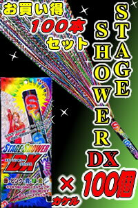 【DX】100本セット【1カートン】「ステージシャワーDX(デラックス)」(※個別包装なし)[カネコ・パーティークラッカー・クリスマスパーティー・イベント・忘年会・二次会・結婚式]u89
