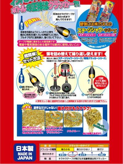 スパークリングシャワークラッカー(超おトク!弾2発付き)[ボトル型クラッカー・カネコ・パーティークラッカー]u89