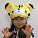 [激安・即納!] トラキャップA (子供大人兼用サイズ)  [とらの帽子 動物キャップ タイガー 仮装グッズ イベ…
