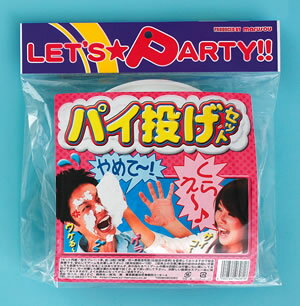 パイ投げセット[イベント・パーティーゲーム・パーティーグッズ]【B-0011_962818】u89
