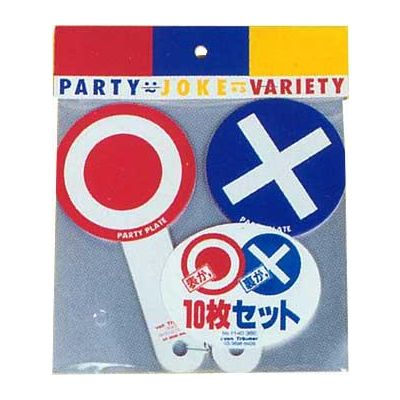 ○×プレート(10枚セット)[クイズ・パーティーゲーム・パーティーグッズ]【B-0001_011998】