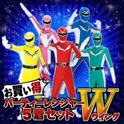 【5人セット】パーティーレンジャーウイング5人セット