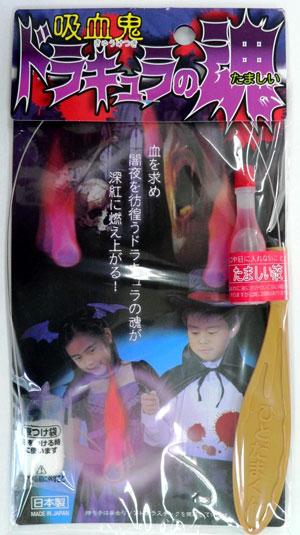 吸血鬼ドラキュラの魂(1個入)【ひとだま・火の玉・肝試し・ホラーグッズ・カネコ】u89
