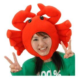 [イベント コスプレ] かにキャップ [カニの帽子 蟹 カニキャップ 仮装マスク かぶりもの 変装 パーティーグッズ]【C-0061_'266134】