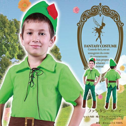 ファンタジーボーイ(子供用:120cm)【ハロウィン 衣装 (男の子用)ピーターパン衣装】 [ハロウィン衣装、ハロウィーン、コスチューム、子供、男の子]【826439】