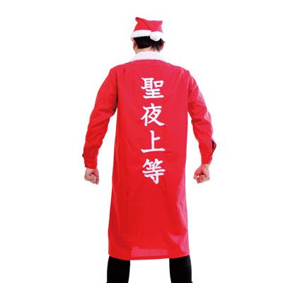 クリスマス特攻服 聖夜上等(帽子・ジャケットのセット、※それ以外のものは付属していません) [コスプレ コスチューム 仮装グッズ パーティー イベント]【844167】