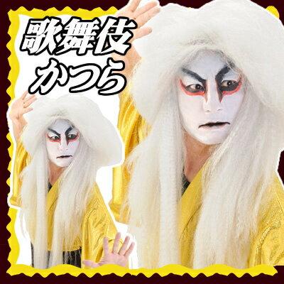KABUKIかつら (白)  [歌舞伎 鏡獅子 かつら 役者 舞台かつら なりきりグッズ 仮装 変装]【C-0320_453930】