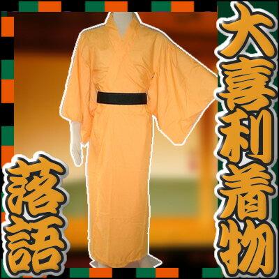 カラー着物/黄  [コスプレ コスチューム カラー着物 和装 着物 衣装 時代劇 大喜利 落語 撮影]【A-0171_MN-216】