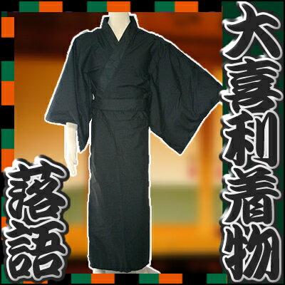 カラー着物黒