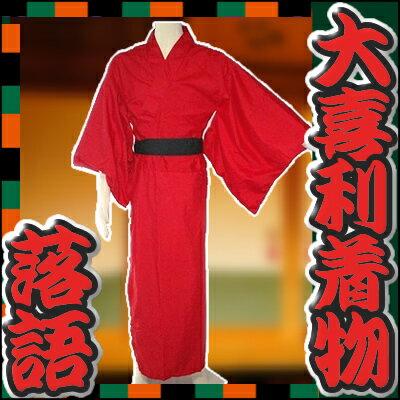 カラー着物/赤  [コスプレ コスチューム カラー着物 和装 着物 衣装 時代劇 大喜利 落語 撮影]【A-0178_MN-211】