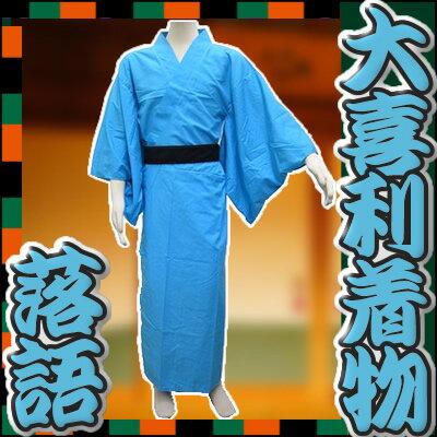 カラー着物/水色【MN-229】