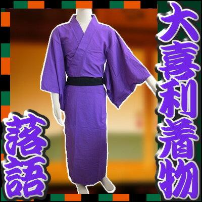 カラー着物/紫  [コスプレ コスチューム カラー着物 和装 着物 衣装 時代劇 大喜利 落語 撮影]【A-0734_MN-230】