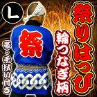 祭り袢天(法被・はっぴ・ハッピ)【輪つなぎ(青)】【大人用(L)】