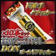 ☆★10本セット「DONゴールド」