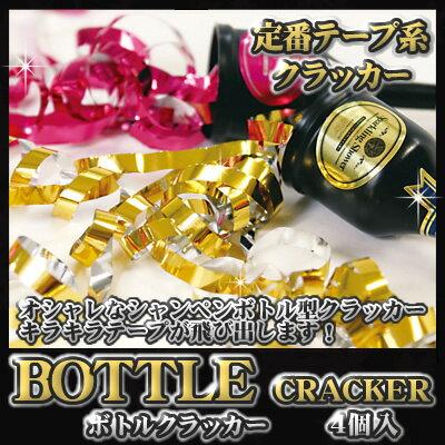 ボトルクラッカー(4個入)【パーティークラッカー】