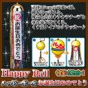 ハッピーボール ♪)  [ カネコ・イベント・パーティー