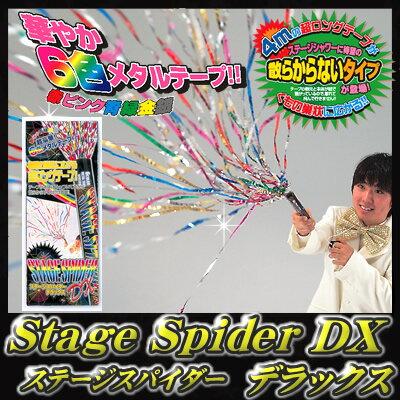 【6色スパイダー】ステージスパイダーデラックス(1本入) 【_102832】u89