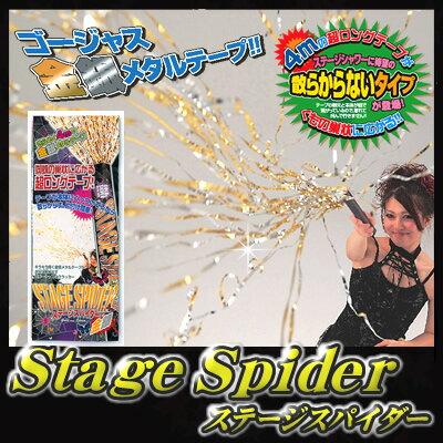 【スパイダー】ステージスパイダー(1本入)【散らからないクラッカー】